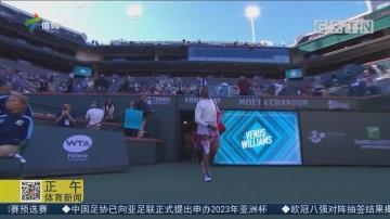 WTA印第安维尔斯网球公开赛 科贝尔晋级女单四强