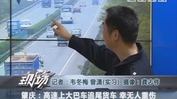 肇庆:高速上大巴车追尾货车 幸无人重伤