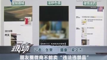 """朋友圈微商不能卖 """"违法违禁品"""""""