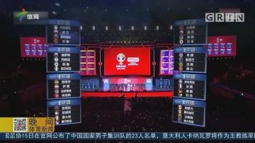 男篮世界杯抽签出炉 中国队喜获上签