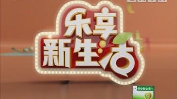"""[2019-03-15]乐享新生活:乐友求助 """"富贵包""""对健康有什么影响?"""