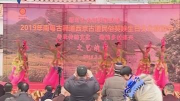 """韶关:庆""""契娭""""生日 吸引上百村民参加"""