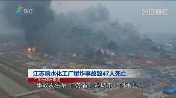 江苏响水化工厂爆炸事故致47人死亡