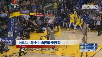 NBA:勇士主场轻取步行者