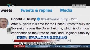 特朗普:将承认以色列对戈兰高地主权