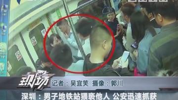 深圳:男子地铁站猥亵他人 公安迅速抓获