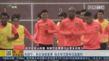 布朗宁、朴志洙获首秀 恒大中卫竞争日渐激烈