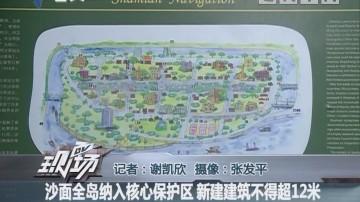 沙面全岛纳入核心保护区 新建建筑不得超12米