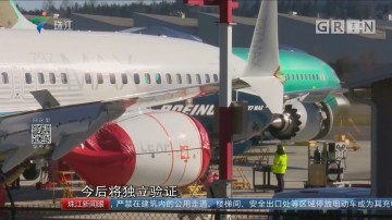 狮航客机失事前曾被飞行员排除过险情