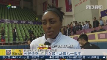 外线低迷 广东女篮主场遭八一扳平