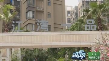 惠州:一楼住宅改装养生馆 业主担忧安全没保障