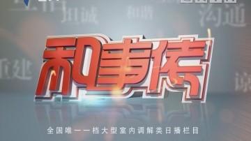 [2019-03-22]和事佬:再不坦白 我们就离婚(上)