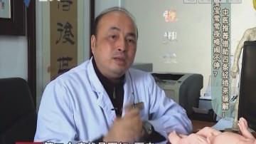 健康有料:宝宝常常夜啼闹不停? 中医推荐借助四条经络来缓解!