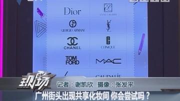 广州街头出现共享化妆间 你会尝试吗?