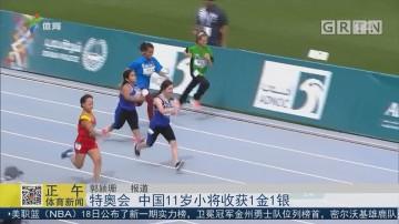 特奥会 中国11岁小将收获1金1银
