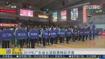 2019年广东省女篮联赛精彩开幕