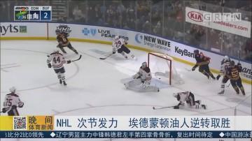 NHL 次节发力 埃德蒙顿油人逆转取胜