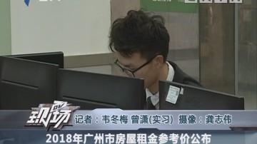 2018年广州市房屋租金参考价公布