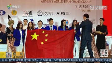 国际象棋世界团体锦标赛落幕 中国女队豪取九连胜