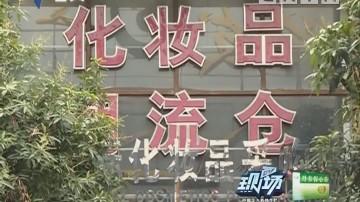 广东拟出台化妆品安全地方性法规