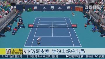 ATP迈阿密赛 锦织圭爆冷出局