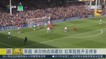 英超:米尔纳点球建功 红军险胜升至榜首
