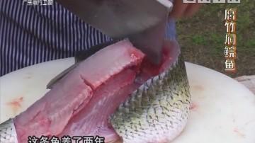 腐竹焖鲩鱼