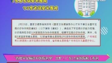"""健康有料:""""首批罕见病诊疗医院名单""""出炉!广东14家医院榜上有名"""