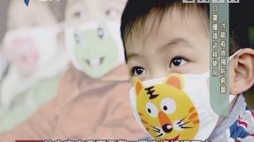 唔系小儿科:口罩懂得这样使用 才能有效预防病菌