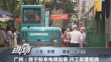 广州:终于盼来电梯加装 开工却遭阻挠