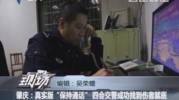 """肇庆:真实版""""保持通话"""" 四会交警成功找到伤者就医"""