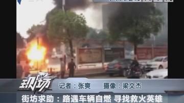 街坊求助:路遇车辆自燃 寻找救火英雄