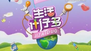 [2019-04-07]生活计仔多:健康有料:广州全覆盖、多层次、多支撑、多主体的养老服务格局基本形成