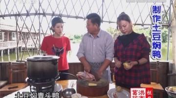 制作土豆焖鸭