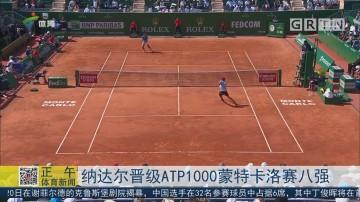 纳达尔晋级ATP1000蒙特卡洛赛八强