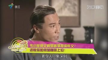 韦小宝师父竟是香港摇滚教父?还教你如何茄喱啡上位!