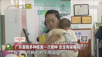 广东首推多种疫苗一次接种 安全有保障吗?