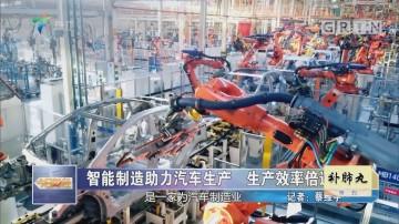 智能制造助力汽车生产 生产效率倍速增长