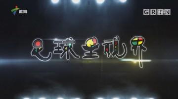 [HD][2019-04-16]足球星视界