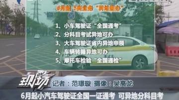 6月起小汽车驾驶证全国一证通考 可异地分科目考