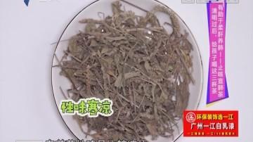 唔系小儿科:清明过后,给孩子喝这三杯茶 有助于柔肝养肺——止咳宣肺茶