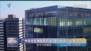 广州扶持生物医药产业 吸引优质企业落户