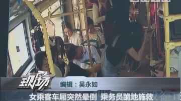 女乘客车厢突然晕倒 乘务员跪地施救