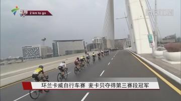 环兰卡威自行车赛 麦卡贝夺得第三赛段冠军