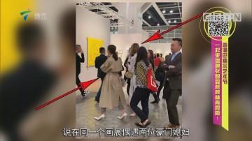 香港巴塞尔艺术节 一起来偶遇张智霖靓靓林青霞啦!