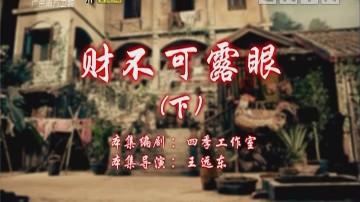 [2019-04-09]七十二家房客:财不可露眼(下)