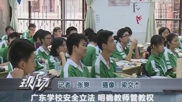 广东学校安全立法 明确教师管教权