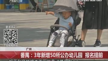 广州 番禺:3年新增50所公办幼儿园 报名提前