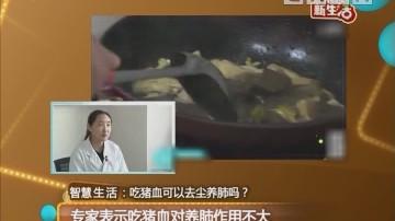 专家表示吃猪血对养肺作用不大