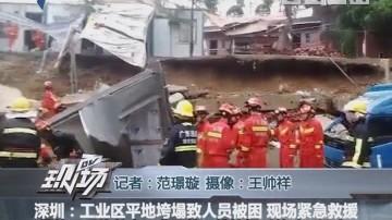 深圳:工业区平地垮塌致人员被困 现场紧急救援